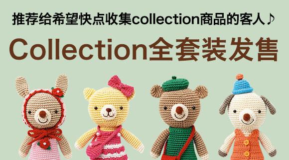 Couturier コレクションセット販売