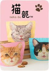 猫部新商品登場