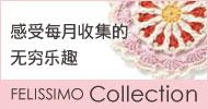 felissimo collection