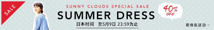 Sunny clouds 40%OFF SALE