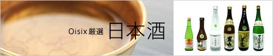 Oisix厳選 日本酒
