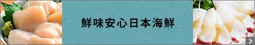 """""""鮮味安心日本海鮮""""/"""