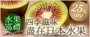 【頒布会】水果巡禮
