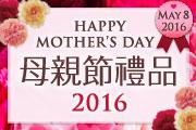 母親節2016