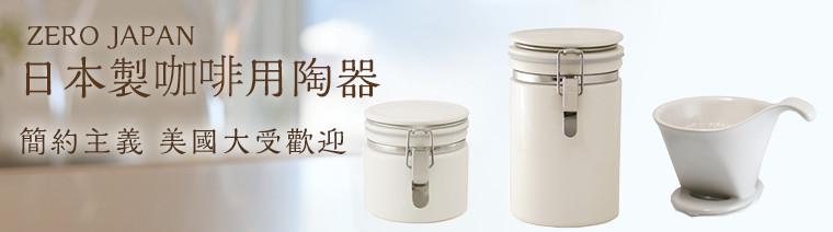 日本製咖啡用陶器