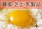 雞蛋・芝士・乳製品