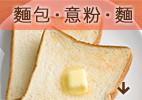 麵包・意粉・麵