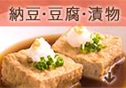 納豆・豆腐・漬物