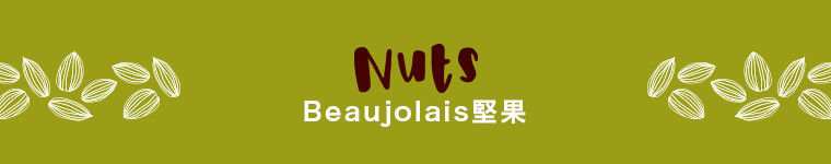 Nuts Beaujolais堅果