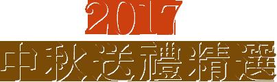 2017中秋節