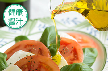 嚴選優質材料 初榨橄欖油