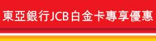 東亞銀行JCB白金卡專享優惠