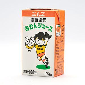 使用2.5個温州蜜柑  無添加蜜柑果汁 125ml (大分縣製)