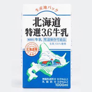 【10%OFF】北海道特選3.6牛乳 1000ml(賞味期限28/1)