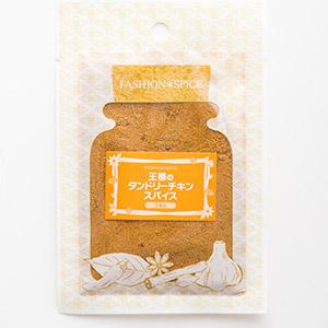集合10種香料的正宗味道 印度烤雞香料 15g (埼玉縣製)