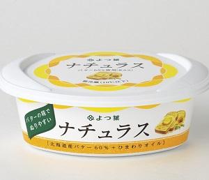 濃郁牛油香 葵花籽牛油 120g (北海道製)