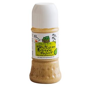 高知野菜的力量 青木瓜沙律醬汁 200ml (高知縣產)