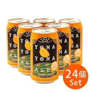 【10%OFF★24P】連續7年金賞 愛爾啤酒 350ml (長野縣製)