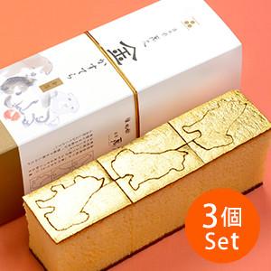 【80%OFF】豆屋金澤萬久 金箔金犬蜂蜜蛋糕×3個組合 (石川縣製)(賞味期限4/3)