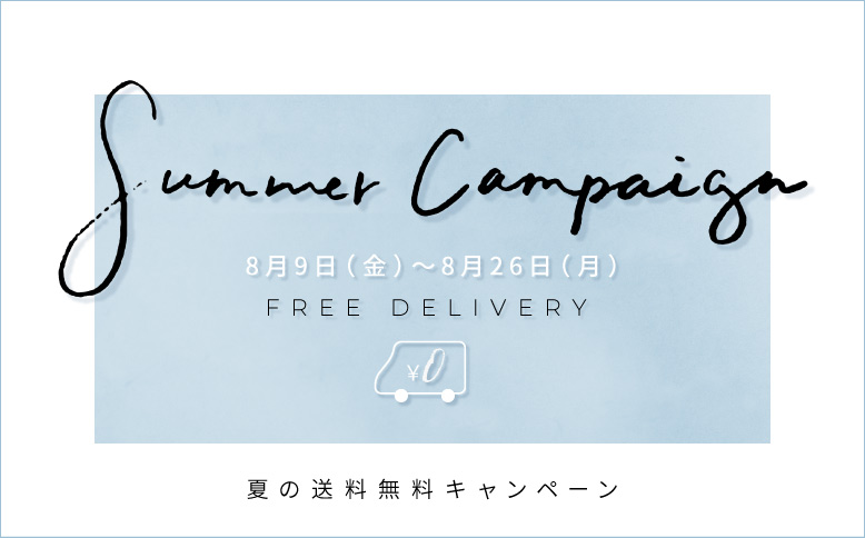 【もうすぐ終了】送料無料サマーキャンペーン