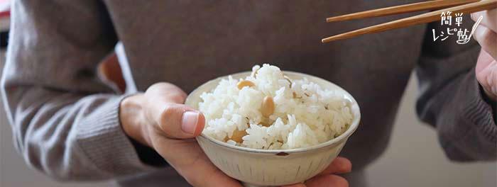 《簡単レシピ帖》ほくほく、大豆ごはん