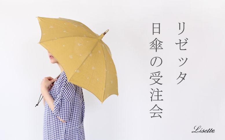 日傘の受注会