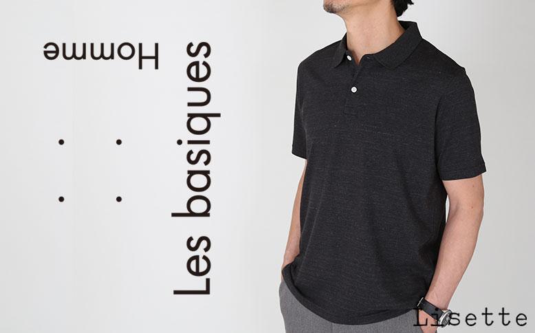 Les basiques Homme  -コットンのポロシャツ-