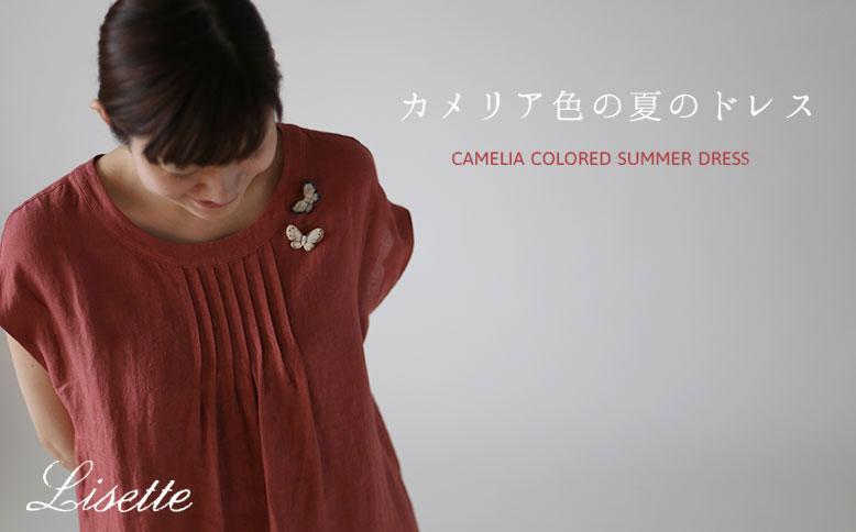 カメリア色の夏のドレス