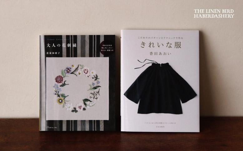 「きれいな服」「大人の花刺繍」