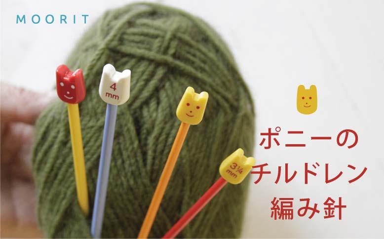 ポニーのチルドレン編み針