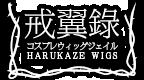 cosplay wig HARUKAZE Wigs