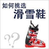 如何挑选滑雪靴