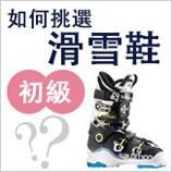 如何挑选初学者的滑雪靴