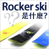 Rocker skis是什么?