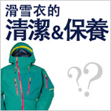 滑雪服的清洁&保养