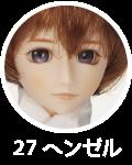 27ヘンゼル