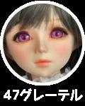 Gretel47